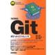 【改訂新版】Gitポケットリファレンス [単行本]