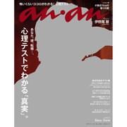 an・an (アン・アン) 2016年 11/30号 No.2030 [雑誌]
