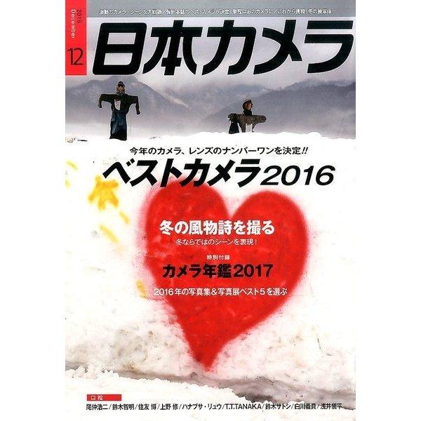 日本カメラ 2016年 12月号 [雑誌]