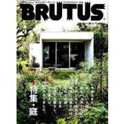 BRUTUS (ブルータス) 2016年 12/1号 [雑誌]