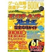 ゲーム攻略・改造データBOOK Vol.19 [ムックその他]