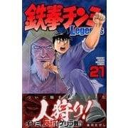 鉄拳チンミLegends 21(月刊マガジンコミックス) [コミック]