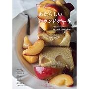 あたらしいパウンドケーキ―今までにない味、食感、素材合わせ [単行本]