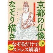 京都の仏像なぞり描き―ペン1本で、心がスーッと軽くなる(京都しあわせ倶楽部) [単行本]