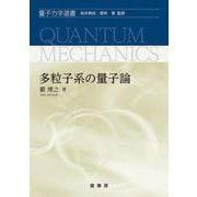 多粒子系の量子論(量子力学選書) [単行本]