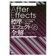 After Effects標準エフェクト全解―CC対応 改訂第3版 [単行本]
