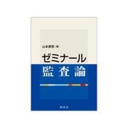 ゼミナール監査論 [単行本]