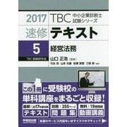 速修テキスト〈5〉経営法務〈2017年版〉(TBC中小企業診断士試験シリーズ) [単行本]