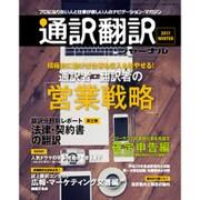 通訳翻訳ジャーナル 2017年 01月号 [雑誌]
