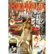 HONKOWA (ホンコワ) 2017年 01月号 [雑誌]