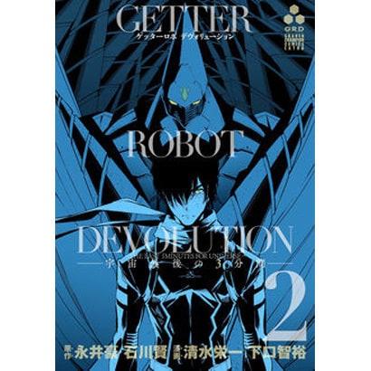 ゲッターロボDEVOLUTION2(少年チャンピオン・コミックス・エクストラ) [コミック]