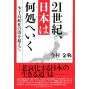 21世紀、日本は何処へいく-少子高齢化の闇を超えて [単行本]