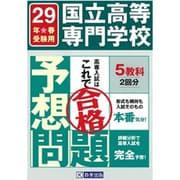 国立高等専門学校入試予想問題 平成29年春受験用 [全集叢書]