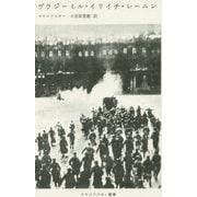 ヴラジーミル・イリイチ・レーニン(マヤコフスキー叢書) [単行本]