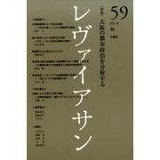 レヴァイアサン 59号 [単行本]