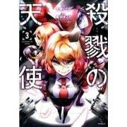 殺戮の天使 3(MFコミックス ジーンシリーズ) [コミック]