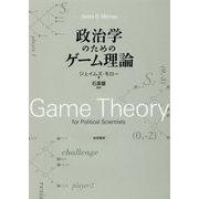 政治学のためのゲーム理論 [単行本]