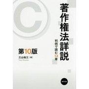 著作権法詳説―判例で読む14章 第10版 [単行本]