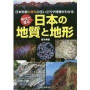 年代で見る日本の地質と地形―日本列島5億年の生い立ちや特徴がわかる [単行本]