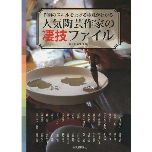 人気陶芸作家の凄技ファイル―作陶のスキルを上げる極意がわかる [単行本]