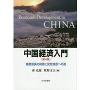 中国経済入門―高度成長の終焉と安定成長への途 第4版 [単行本]