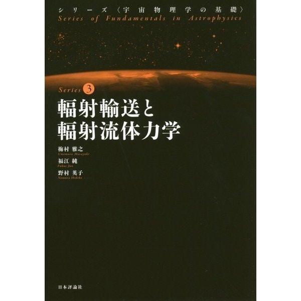 ヨドバシ.com - 輻射輸送と輻射...
