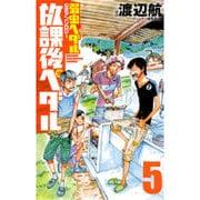 放課後ペダル5(少年チャンピオン・コミックス) [コミック]