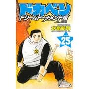 ドカベン ドリームトーナメント編25(少年チャンピオン・コミックス) [コミック]