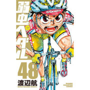 弱虫ペダル48(少年チャンピオン・コミックス) [コミック]
