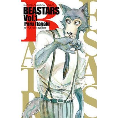 BEASTARS1(少年チャンピオン・コミックス) [コミック]