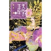 天空の玉座7(ボニータ・コミックス) [コミック]