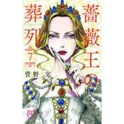 薔薇王の葬列7(プリンセス・コミックス) [コミック]