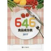 646食品成分表〈2017〉日本食品標準成分表2015年版(七訂)準拠 [単行本]