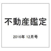 不動産鑑定 2016年 12月号 [雑誌]