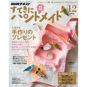 NHK すてきにハンドメイド 2016年 12月号 [雑誌]