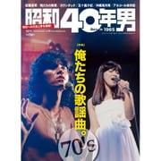 昭和40年男 2016年 12月号 vol.40 [雑誌]