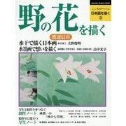 野の花を描く―渡辺信喜(こころのアトリエ日本画を描く〈3〉) [全集叢書]