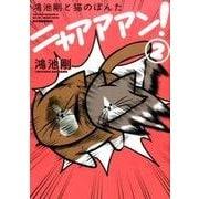 鴻池剛と猫のぽんたニャアアアン! 2 [単行本]