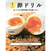 新しい卵ドリル―おうちの卵料理が見違える! [単行本]