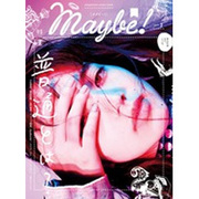 Maybe! Vol.2 [ムックその他]
