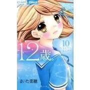 12歳。 10(ちゃおフラワーコミックス) [コミック]