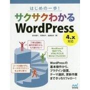 はじめの一歩!サクサクわかるWordPress 4.x対応 [単行本]
