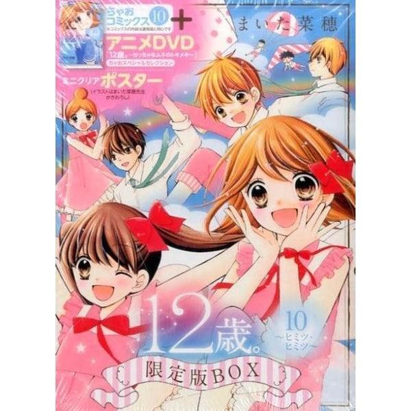 12歳。10 ~ヒミツ・ヒミツ~ 限定版BOX(ちゃおコミックス)