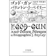 ゴッド・ガン(ハヤカワ文庫SF) [文庫]
