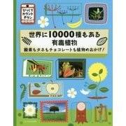 世界に10000種もある有毒植物―酸素もタネもチョコレートも植物のおかげ!(びっくりカウントダウン) [絵本]