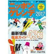 ニッポンのゲレンデ2017: ブルーガイドグラフ [ムックその他]