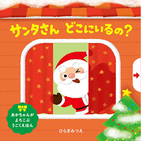 サンタさんどこにいるの?(ほるぷのしかけえほん) [絵本]
