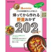 帰ってから作れる野菜おかず202 (オレンジページブックス) [ムックその他]