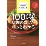 DELISH KITCHEN 100万回レシピ―料理のコツがパっとわかる [単行本]