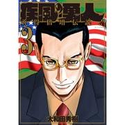 疾風の勇人 3(モーニングKC) [コミック]